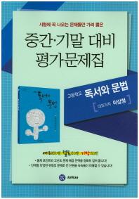 고등 독서와 문법 중간 기말 대비 평가문제집(이삼형)(2017)