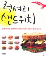 럭셔리 샌드위치(S-book 3-1)