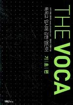 THE VOCA 특목고 입시에 간한 영단어 (기초편)