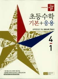 초등 수학 4-1 기본+응용(2019)(디딤돌)