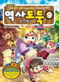 역사도둑. 9: 조선 후기