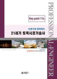 21세기 토목시공기술사 Key Point 114(신경수와 함께하는)