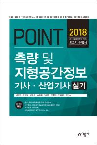 측량 및 지형공간정보기사 산업기사 실기(2018)(포인트)
