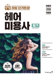 헤어 미용사 필기(2018)(이기적 in)