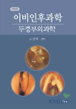 이비인후과학:두경부외과학(개정판)