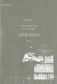 지루한 이야기(창비세계문학 53)