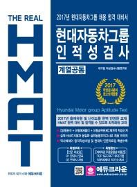 HMAT 현대자동차그룹 인적성검사(계열공통)(2017)