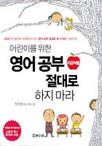 영어공부 지금처럼 절대로 하지마라(어린이를 위한)(TAPE1개포함)