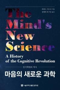 마음의 새로운 과학