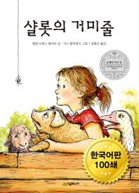 샬롯의 거미줄(시공주니어 문고 독서 레벨 3 35)