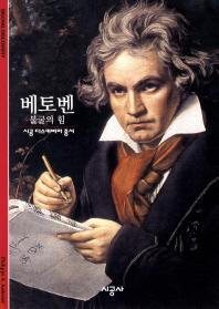 베토벤(시공 디스커버리 총서 137)