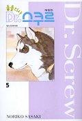 동물의사 DR.스쿠르. 5(애장판)