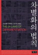 차별화의 법칙