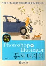 PHOTOSHOP + ILLUSTRATOR 문자 디자인(한눈에 쏙쏙)(CD1장포함)
