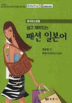 패션 일본어 (포켓 사이즈)(쉽고 재미있는)
