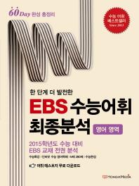 EBS 수능어휘 최종분석(영어영역)(2014)