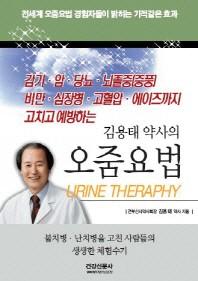 오줌요법(김용태 약사의)(개정판)