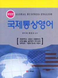 국제통상영어(개정판)(양장본 HardCover)