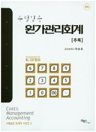 원가관리회계(추록)(수필같은)(4판)