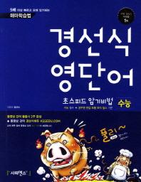 경선식 영단어 초스피드 암기비법 수능(2013)