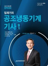 공조냉동기계기사 필기(2021)(임재기의)