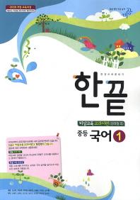 중학 국어1(1학년 1학기)(비상교육 교과서편(김태철 외))(2016)(한끝)