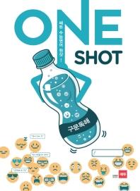 수능 영어 원샷(ONE SHOT): 구문독해(쎄듀)