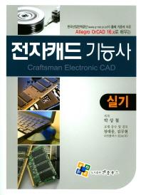 전자캐드기능사 실기(2판)