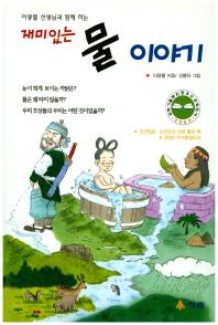 재미있는 물이야기(이광렬 선생님과 함께하는)(환경문고)