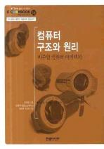 컴퓨터 구조와 원리(IT Cookbook 한빛교재 시리즈 56)