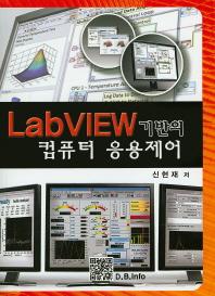 Labview 기반의 컴퓨터 응용제어
