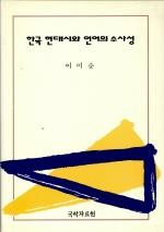 한국 현대시와 언어의 수사성