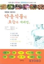 약용식물의 효능과 재배법(상)