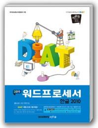 DIAT 워드프로세서 한글 2010(2019)(이공자)