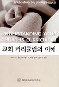 교회 커리큘럼의 이해