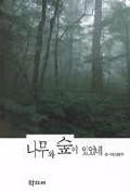 나무와 숲이 있었네 초-5(2002년)