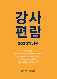 강사편람(2020)(개정판)