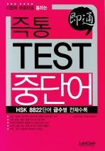 즉통 TEST 중단어(시험에 바로바로 통하는)
