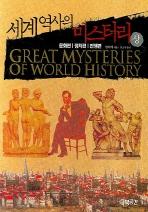 세계 역사의 미스터리. 상