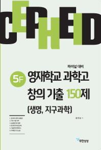 영재학교 과학고 창의 기출 150제(생명, 지구과학)(세페이드 5F)