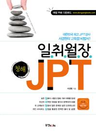 JPT 청해