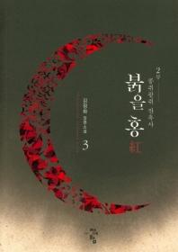 붉을 홍. 3