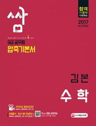 수학 9급 공무원 압축기본서(2017)(쌈)(개정판)