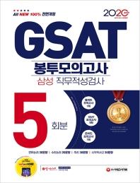 GSAT 삼성직무적성검사 봉투모의고사 5회분(2020)
