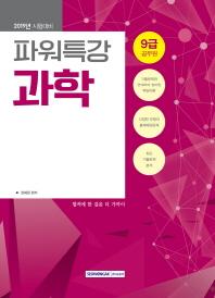 과학(9급 공무원)(2019)(파워특강)