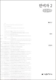 한비자. 2(큰글씨책)