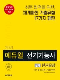 전기기능사 실기 한권끝장(2021)(에듀윌)