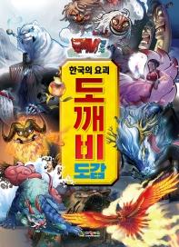 도깨비캡처 한국의 요괴 도깨비 도감(신비한 미스터리 1)