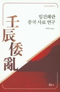 임진왜란 중국 사료 연구(순천향인문진흥총서 2)