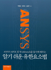 알기 쉬운 유한요소법(ANSYS APDL 및 Workbench를 동시에 배우는)
